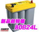 OPTIMA オプティマ YT-80B24L(YT-B24L1) 国産車用イエロートップバッテリー 【CAOS 75B24Lを超える性能ランク80!46B24…