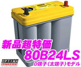 【廃バッテリー無料回収】OPTIMA オプティマ YT-80B24LS(YT-B24L2)国産車用イエロートップバッテリー【CAOS 75B24Lを超える性能ランク80!46B24L/50B24L/55B24L/60B24L/65B24L/70B24L/75B24L互換 YELLOWTOP L端子(D(太)端子)】