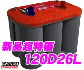 【廃バッテリー無料回収】 OPTIMA オプティマ 120D26L 国産車用レッドトップバッテリー 【パナソニックCAOS 115D26Lを超える性能ランク120!48D26L/55D26L/65D26L/75D26L/80D26L/85D26L/90D26L/115D26L互換】