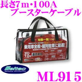 大自工業 Meltec ML915ブースターケーブル【長さ7m 100A】