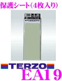 TERZO テルッツオ EA19 保護シート(ルーフオン用)