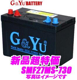 【12/4〜12/11 エントリー+楽天カードP5倍以上】G&Yu SMF27MS-730 マリン用ディープサイクルバッテリー 【メンテナンスフリー/12ヶ月保証】