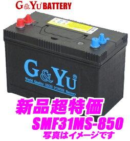 G&Yu SMF31MS-850 マリン用ディープサイクルバッテリー 【メンテナンスフリー/12ヶ月保証】