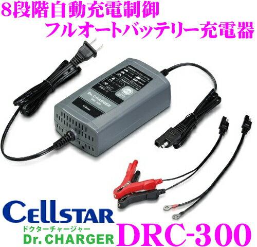 セルスター Dr.Charger DRC-300 8段階自動充電制御バッテリー充電器 【パルス充電/フロート充電+サイクル充電/バッテリーチェッカー機能付き ドライ/AGM/ディープサイクルバッテリー対応】