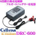 セルスター Dr.Charger DRC-600 8段階自動充電制御バッテリー充電器 【パルス充電/フロート充電+サイクル充電/バッテ…