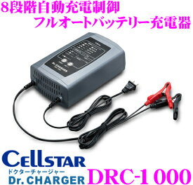 セルスター Dr.Charger DRC-10008段階自動充電制御バッテリー充電器【パルス充電/フロート充電+サイクル充電/バッテリーチェッカー/セルスタート機能付き ドライ/AGM/ディープサイクルバッテリー対応】