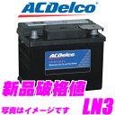 AC DELCO ACデルコ LN3 欧州車用バッテリー 【BMW E46 E90 R56MINI E40 E85 アウディA3 A4 A6 サーブ9 5 VW ゴルフ5 6…