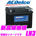 AC DELCO ACデルコ LN3 欧州車用バッテリー 【BMW E46 E90 R56MINI E40 E85 アウディA3 A4 A6 サーブ9 5 VW...