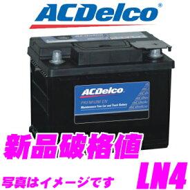 AC DELCO ACデルコ LN4欧州車用バッテリー【任意に一括排気に対応可能】