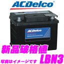 AC DELCO ACデルコ LBN3 欧州車用バッテリー 【BMW E36(3シリーズ) アルファロメオ156V6 フォードマスタング VWジェッタ ボルボS...