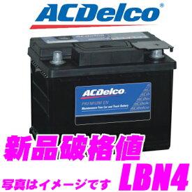 AC DELCO ACデルコ LBN4 欧州車用バッテリー 【BMW E39(5シリーズ)E83(X3) アルファロメオ159 クライスラー300C ダッジチャージャー等】