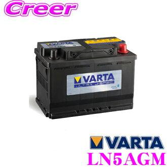 供VARTA瓦爾特(faruta)LN5AGM歐洲車使用的AGM電池