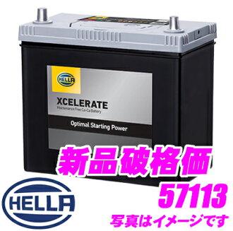 供HELLA XCELERATE 57113歐洲車使用的盾構電池