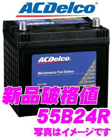 AC DELCO ACデルコ SMF55B24R 国産車用バッテリー 【46B24R 50B24R互換】 【メンテナンスフリー 2年4万km保証】