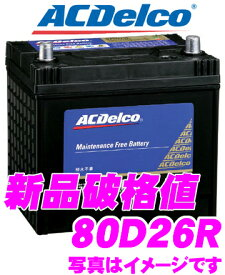 AC DELCO ACデルコ SMF80D26R国産車用バッテリー【48D26R 55D26R 65D26R 75D26R互換】【メンテナンスフリー 2年4万km保証】