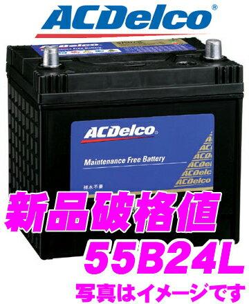 AC DELCO ACデルコ SMF55B24L 国産車用バッテリー 【46B24L 50B24L互換】 【メンテナンスフリー 2年4万km保証】