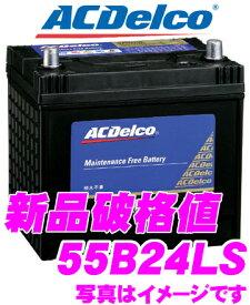 AC DELCO ACデルコ SMF55B24LS国産車用バッテリー【メンテナンスフリー 2年4万km保証】