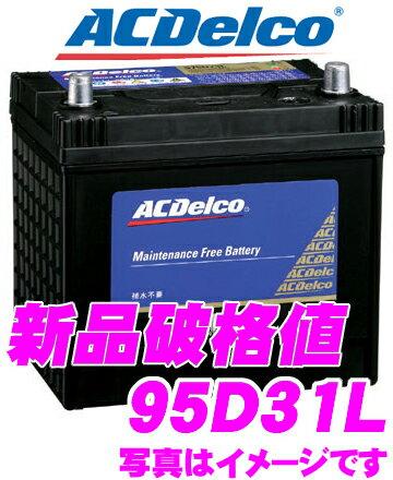 AC DELCO ACデルコ SMF95D31L 国産車用バッテリー 【65D31L 75D31L互換】 国産車用バッテリー 【メンテナンスフリー 2年4万km保証】