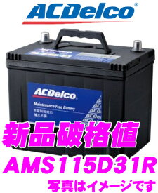 AC DELCO ACデルコ AMS115D31R 充電制御車対応 国産車用バッテリー 【65D31R 75D31R 95D31R 105D31R互換】 【メンテナンスフリー 2年4万km保証】