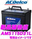 AC DELCO ACデルコ AMS115D31L 充電制御車対応 国産車用バッテリー 【65D31L 75D31L 95D31L 105D31L互換】 【メンテナンスフリー 2年4万km保証】