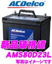 AC DELCO ACデルコ AMS80D23L 充電制御車対応 国産車用バッテリー 【55D23L 65D23L 70D23L 75D23L互換】 【メンテナ...
