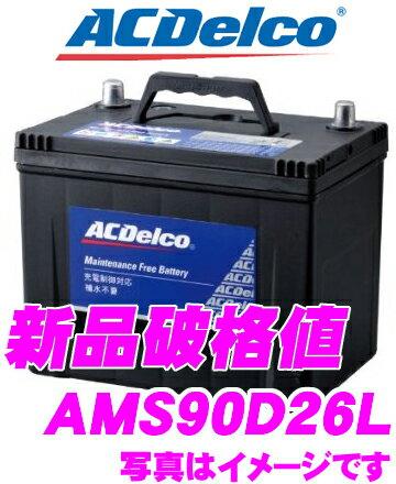 AC DELCO ACデルコ AMS90D26L 充電制御車対応 国産車用バッテリー 【48D26L 55D26L 65D26L 75D26L 80D26L互換】 【メンテナンスフリー 2年4万km保証】