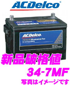 AC DELCO ACデルコ 34-7MFアメリカ車用バッテリー【ビュイック クライスラー ダッジ ポンティアック等】