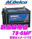 AC DELCO ACデルコ 78-6MF アメリカ車用バッテリー 【ビュイック シボレー クライスラー オールズモビル サターン ポ…