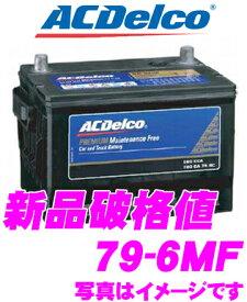 AC DELCO ACデルコ 79-6MFアメリカ車用バッテリー【ハマー キャデラック等】