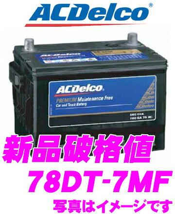 AC DELCO ACデルコ 78DT-7MF アメリカ車用バッテリー 【ハマー ビュイック キャデラック等】