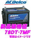 【本商品エントリーでポイント6倍!】AC DELCO ACデルコ 78DT-7MF アメリカ車用バッテリー 【ハマー ビュイック キャデラック等】