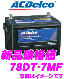 AC DELCO ACデルコ 78DT-7MFアメリカ車用バッテリー【ハマー ビュイック キャデラック等】