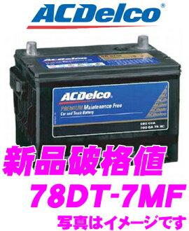 供AC DELCO AC戴爾共78DT-7MF美國車使用的電池