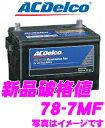AC DELCO ACデルコ 78-7MF アメリカ車用バッテリー 【ハマー ビュイック キャデラック等】