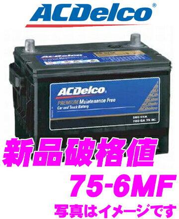 AC DELCO ACデルコ 75-6MF アメリカ車用バッテリー 【ビュイック シボレー クライスラー サターン トヨタ ポンティアック等】