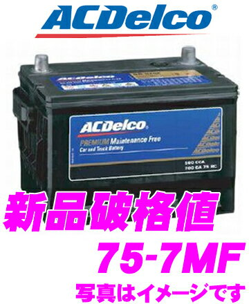 AC DELCO ACデルコ 75-7MF アメリカ車用バッテリー 【ビュイック シボレー クライスラー サターン トヨタ ポンティアック等】