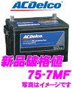 AC DELCO ACデルコ 75-7MF アメリカ車用バッテリー 【ビュイック シボレー クライスラー サターン トヨタ ポンティア…