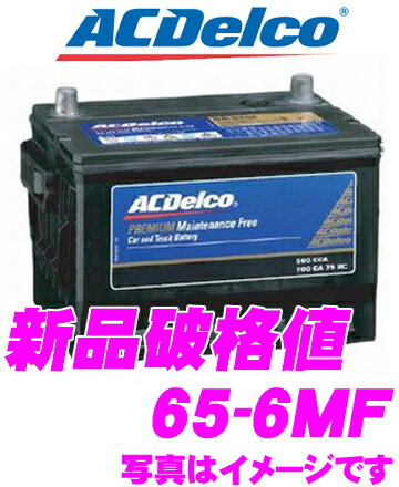 AC DELCO ACデルコ 65-6MF アメリカ車用バッテリー 【クライスラー ダッジ フォード リンカーン マーキュリー等】