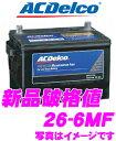 AC DELCO ACデルコ 26-6MF アメリカ車用バッテリー