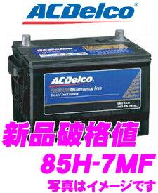 AC DELCO ACデルコ 85H-7MF アメリカ車用バッテリー