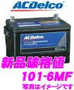 AC DELCO ACデルコ 101-6MF アメリカ車用バッテリー 【キャデラック等】