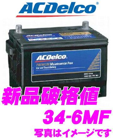 AC DELCO ACデルコ 34-6MF アメリカ車用バッテリー 【ビュイック クライスラー ダッジ ポンティアック等】