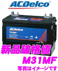 【廃バッテリー無料回収】 AC DELCO ACデルコ M31MF Voyager マリン用ディープサイクルメンテナンスフリーバッテリー