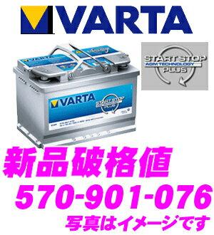 VARTA バルタ(ファルタ) 570-901-076 スタートストッププラス欧州車用AGMバッテリー【ショートコードE39 278×175×190mm 760CCA ACDELCO 20-72互換 W176 W169 W246 W204 A1(8X1)A3(8VA) Z4(E89)MINI(R56)】