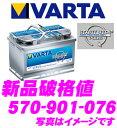 【本商品エントリーでポイント6倍!】VARTA バルタ(ファルタ) 570-901-076 スタートストッププラス欧州車用AGMバッテリー【ショートコードE39...