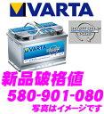 VARTA バルタ(ファルタ) 580-901-080 スタートストッププラス 欧州車用AGMバッテリー 【ショートコードF21 315×175×190mm 7...