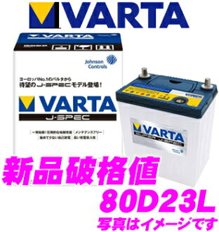 VARTA 바르타(파르타) 국산 자동차용 배터리 80 D23L