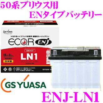 供供GS YUASA ENJ-LN1丰田系统的混合动力车专用的助手机使用的汽车电池ECO.R ENJ系列丰田50系统普锐斯使用