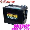 G&Yu Gcle ジークル GCLE31CP キャンピング マリンレジャー用 ディープサイクルバッテリー 【メンテナンスフリー/12ヶ…