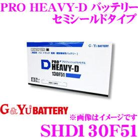 G&Yu SHD130F51 PRO HEAVY-D バッテリー セミシールドタイプ 【メンテナンスフリー 1年半5万km補償 業務車輌向けモデル】